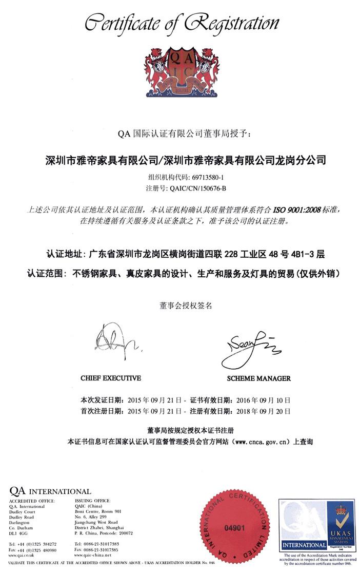 家具ISO认证