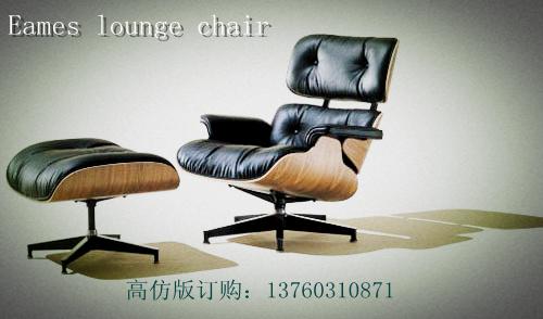 Eames_lounge_chair 原版